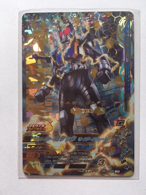 ガンバライジング 仮面ライダーガタック BM2-025