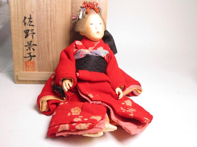 ☆佐野景子作 桐塑紙貼 三つ折れ人形 共箱 創作衣装人形_画像6