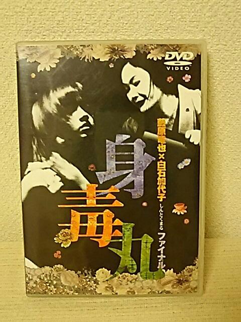身毒丸 ファイナル DVD 藤原竜也 白石加代子 グッズの画像