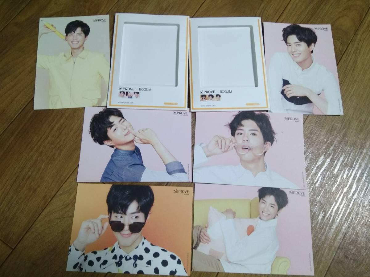 パク・ボゴム 韓国 VPROVE ポストカード 6種セット - 非売品 パクボゴム パク ボゴム