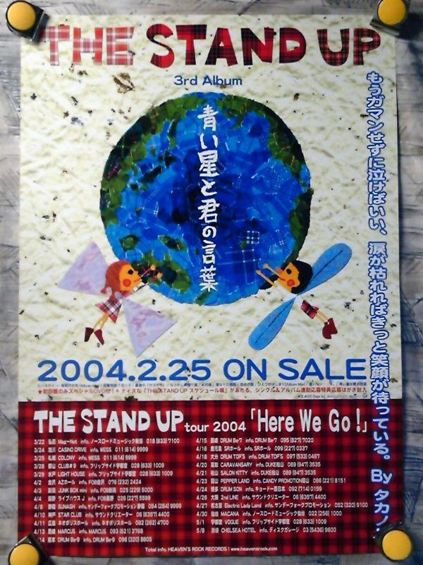 AM3a【ポスター/B-2-515x728】THE STAND UP/青い星と君の言葉/2004-発売告知用非売品ポスター