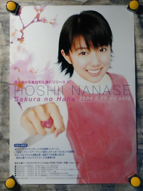 AM3a【ポスター/B-2-515x728】星井七瀬-Nanase Hoshii/桜の花/2004-発売告知用非売品ポスター