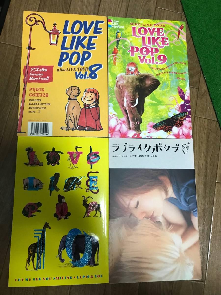 aiko ツアーパンフ 4冊セット LOVELIKEPOP vol8~11 ラブライクポップ