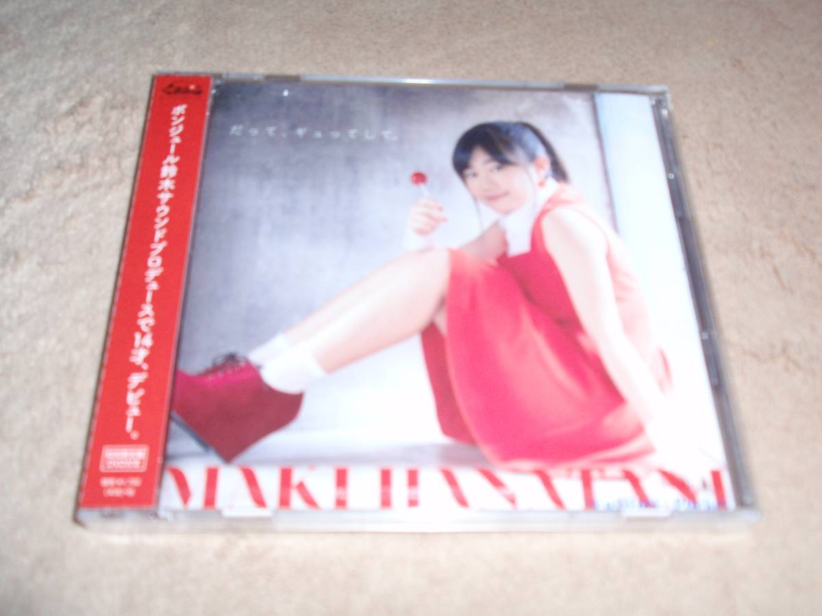 くまみこ OP主題歌 初回生産限定盤DVD付 だって、ギュってして。 花谷麻妃 アニソン オープニングテーマ_画像1