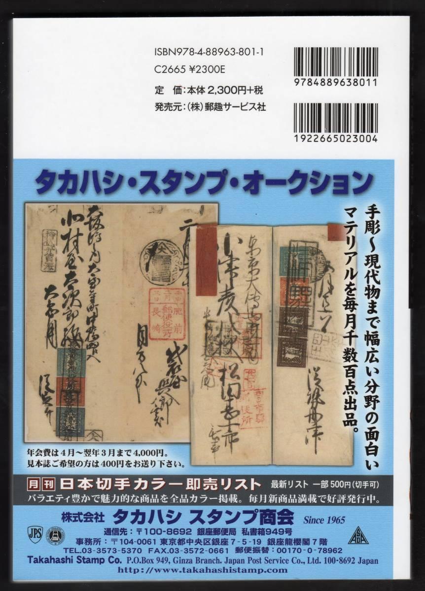 即決 新刊 日本普通切手専門カタログ VOL・1 戦前編 〒無料_画像2