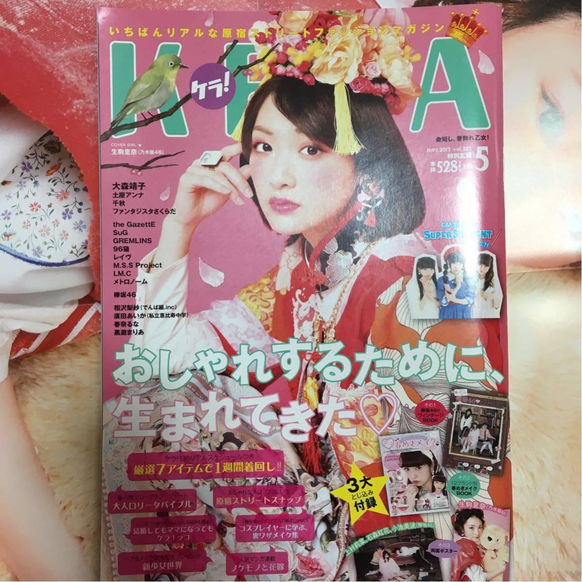 KERA 2017年5月号 生駒里奈掲載 ポスター付き