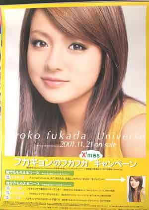 深田恭子 「Universe」 ポスター