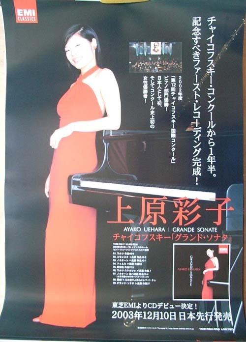 上原彩子 「グランド・ソナタ」 ポスター