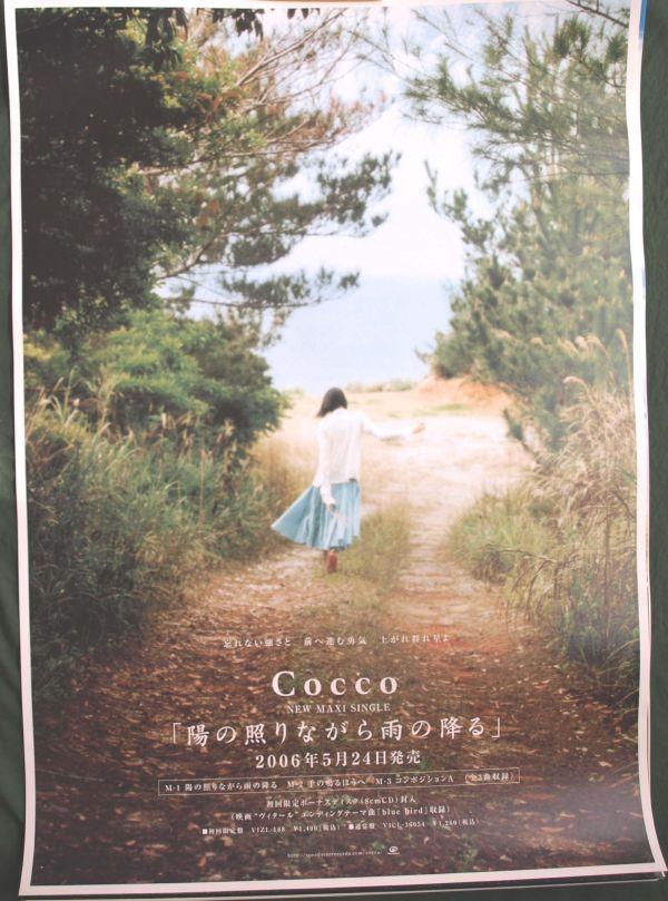 Cocco 「陽の照りながら雨の降る」 ポスター