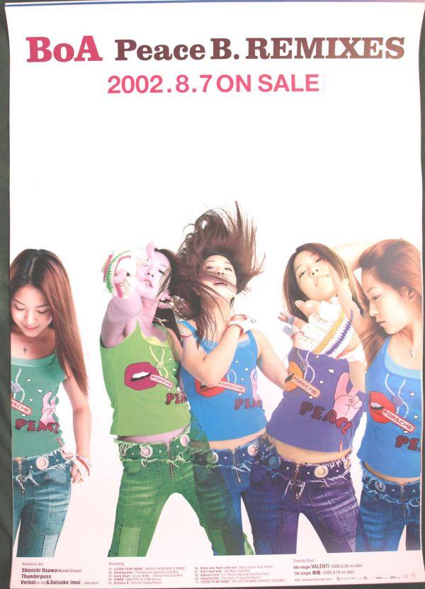 BoA 「Peace B.REMIXES」 ポスター