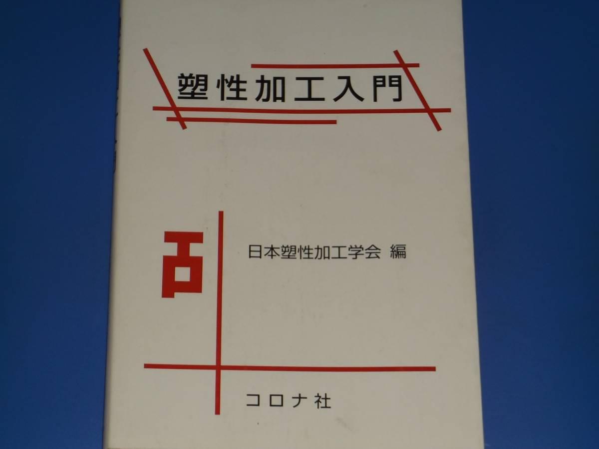学会 加工 日本 塑性