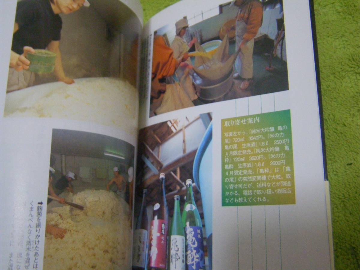 米作りからこだわるとっておきの名酒 田中 宏幸、 『サライ』『ラピタ』編集部 日本酒_画像2
