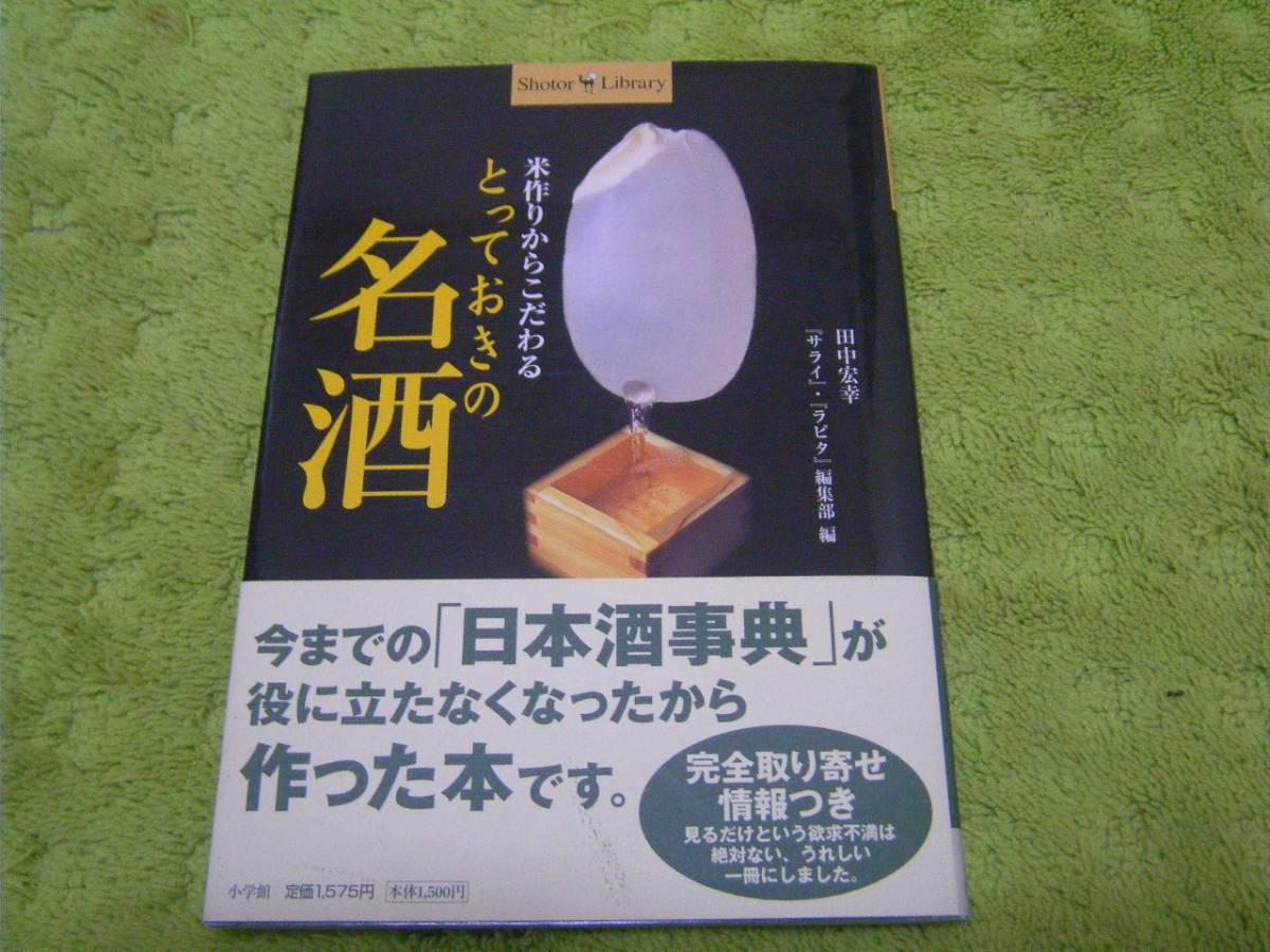 米作りからこだわるとっておきの名酒 田中 宏幸、 『サライ』『ラピタ』編集部 日本酒_画像1