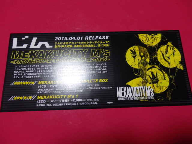 ■ミニポスターCF1■ じん/MEKAKUCITY M's メカクシティアクターズ・ヴォーカル&サウンド コレクション 非売品!