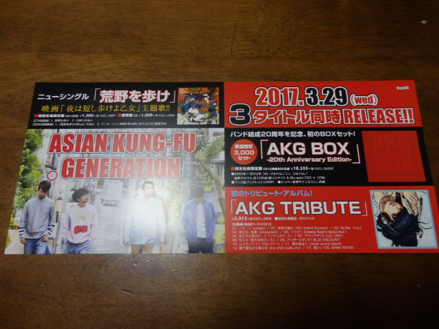 ■ミニポスターCF9■ ASIAN KUNG-FU GENERATION/荒野を歩け 非売品!