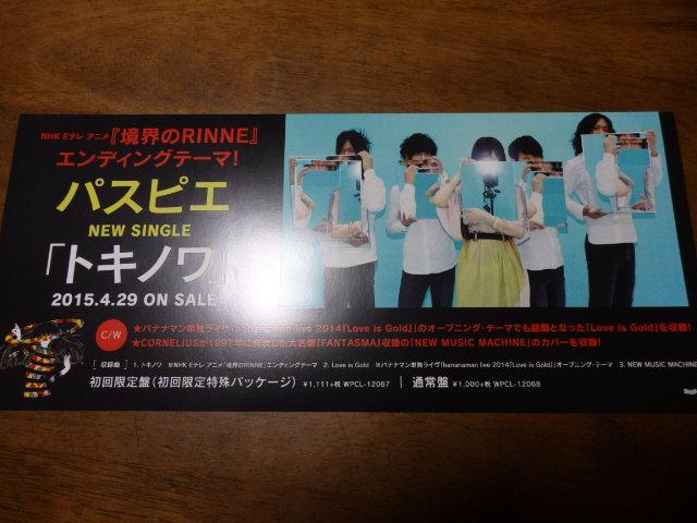 ■ミニポスターCF9■ パスピエ/トキノワ 非売品!