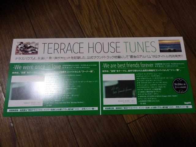 ■ミニポスターCF9■ TERRACE HOUSE TUNES/-We were once in love -We are best friends forever 非売品!
