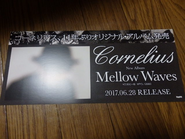 ■ミニポスターCF9■ CORNELIUS コーネリアス/Mellow Waves 非売品!