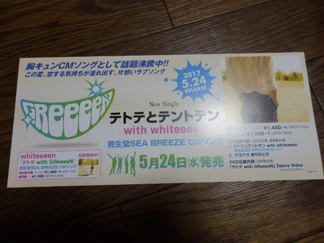 ■ミニポスターCF9■ GReeeeN/テトテとテントテン with whiteeeen 非売品!