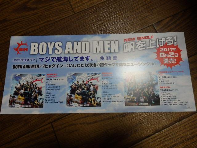 ■ミニポスターCF9■ BOYS AND MEN/帆を上げろ! 非売品!