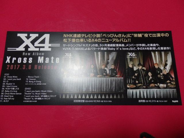 ■ミニポスターCF9■ X4(エックスフォー)/Xross Mate 非売品!