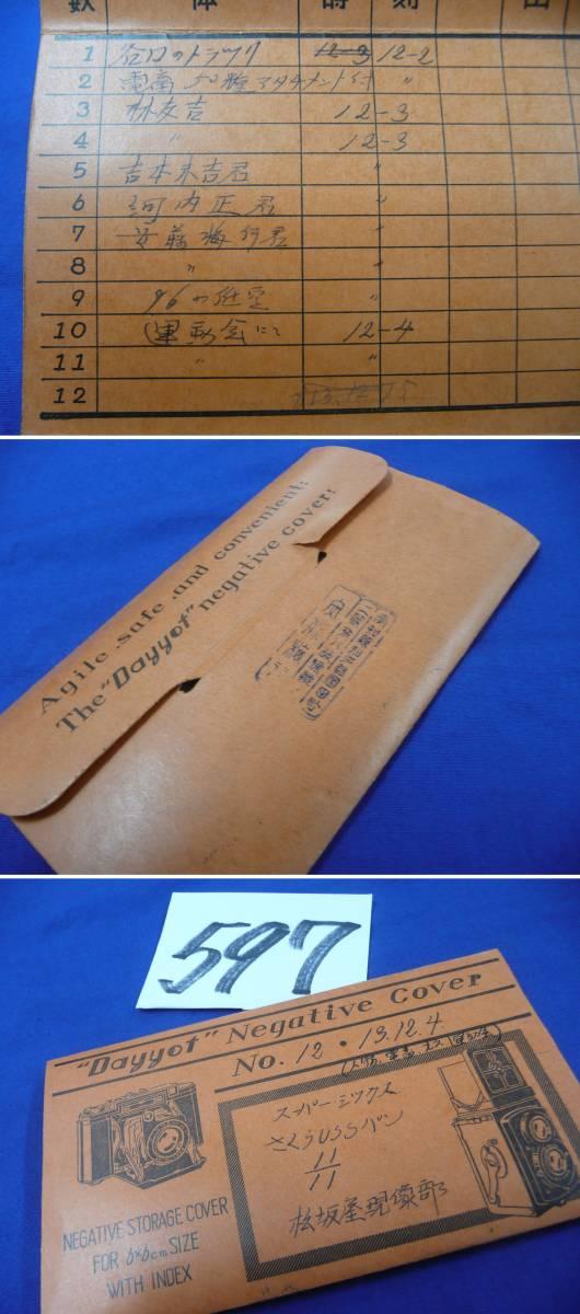 ◆送料込み即決597◆戦前 古い写真のネガ11枚 蓄音機 旧車 飛行機 風景 パイロットなど 歴史資料アンティークコレクション趣味品_画像9