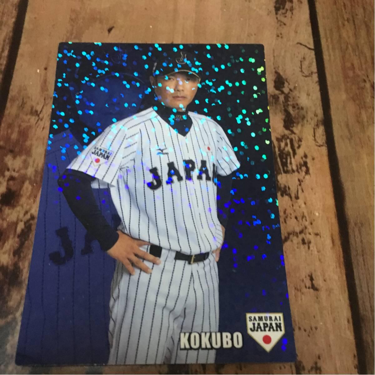 【送料無料】小久保 監督 日本代表 侍ジャパン プロ野球チップス 2016 カルビー SJ-01_画像1