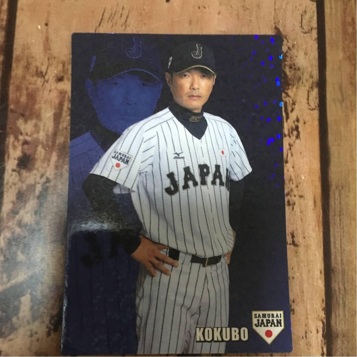 【送料無料】小久保 監督 日本代表 侍ジャパン プロ野球チップス 2016 カルビー SJ-01_画像3