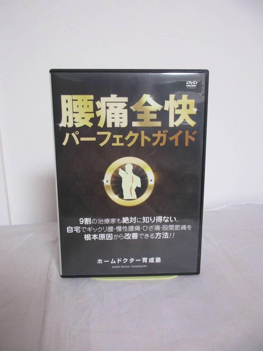 【腰痛全快パーフェクトガイド】DVD★整体 ギックリ腰 慢性腰痛 膝痛 股関節痛_画像1