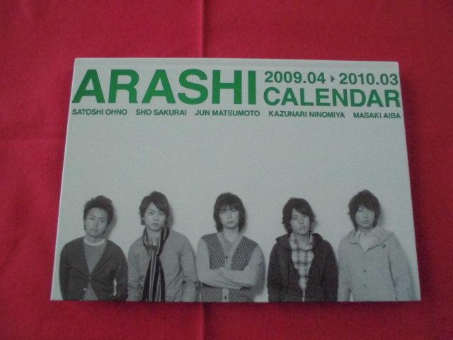 2009・04~2010・03 スクールカレンダー