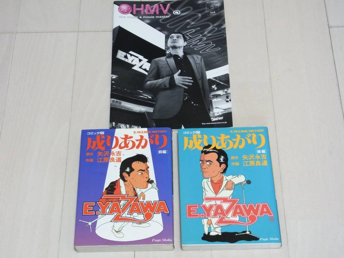 コミック版【成りあがり】オマケでノート(非売品)付き