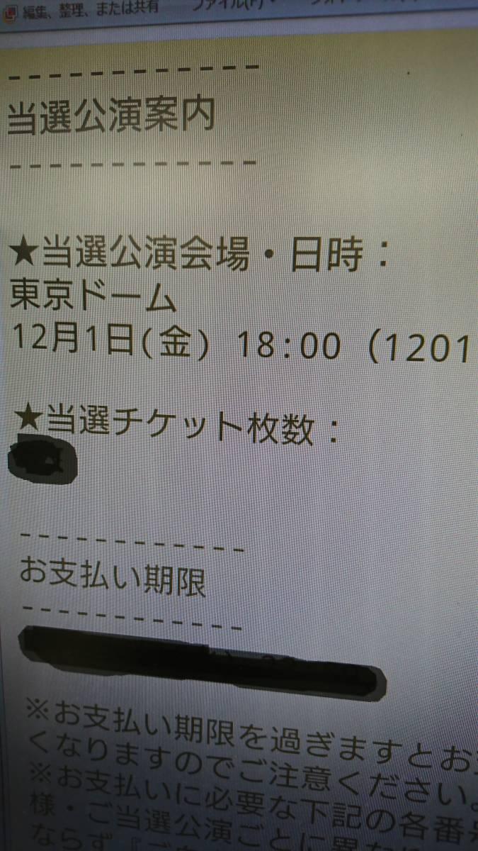 嵐 12/1(金)1枚 同行者募集 ARASHI LIVE TOUR 2017-2018 「untitled」☆FC当選