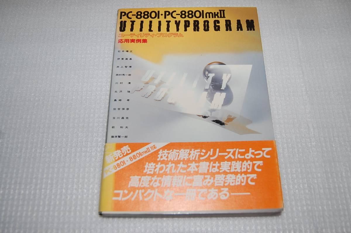 PC-8801・PC-8801mkⅡ ユーティリティ・プログラム 応用実例集 1984年発行
