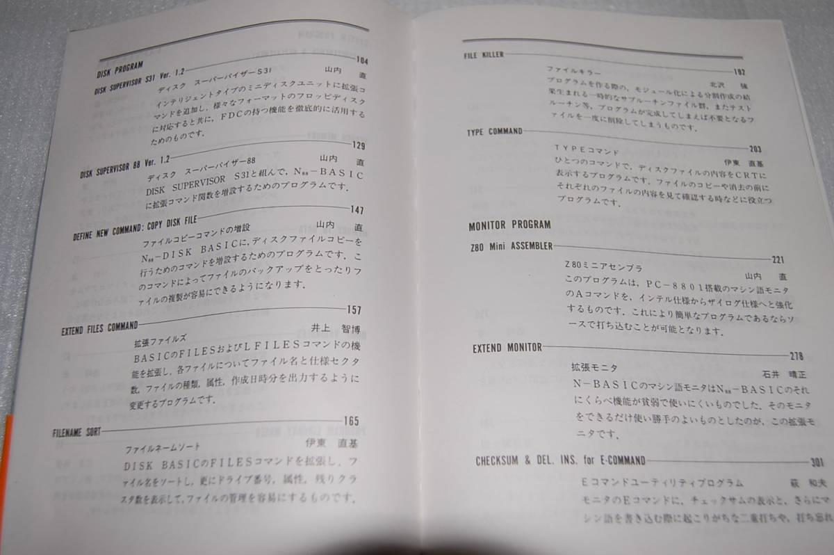 PC-8801・PC-8801mkⅡ ユーティリティ・プログラム 応用実例集 1984年発行_画像2
