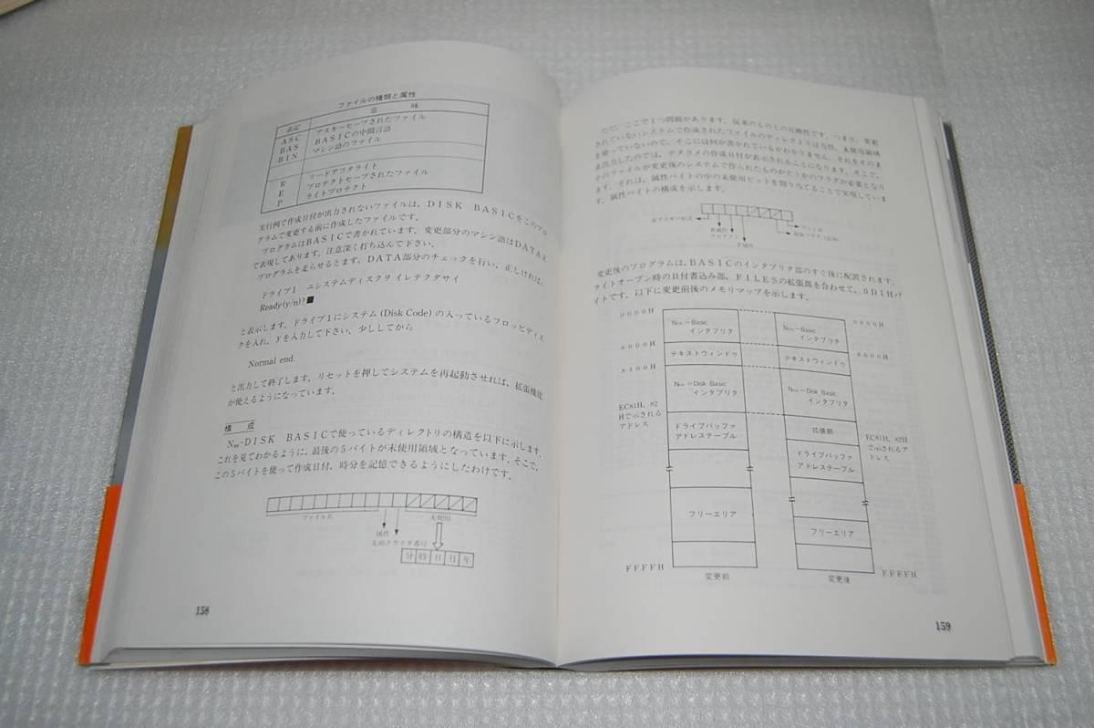 PC-8801・PC-8801mkⅡ ユーティリティ・プログラム 応用実例集 1984年発行_画像3