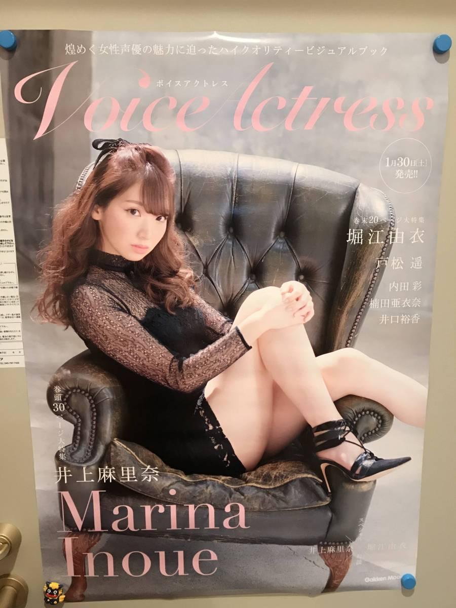 ★【美品】 井上麻里奈 Voice Actress ゲーマーズ 購入特典 ポスター 2016年1月 非売品