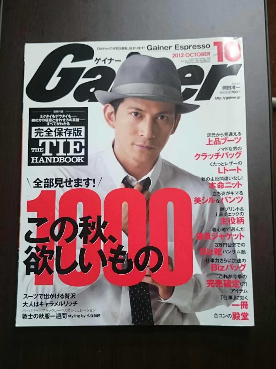 Gainer☆ゲイナー☆2012年10月号☆岡田准一☆訳有り☆