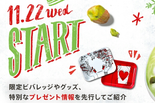 STARBUCKS coffee スタバ スターバックス ホリデー2017 ノベルティ トレー 全種類 コンプ 即完売 おまけ付き_画像2