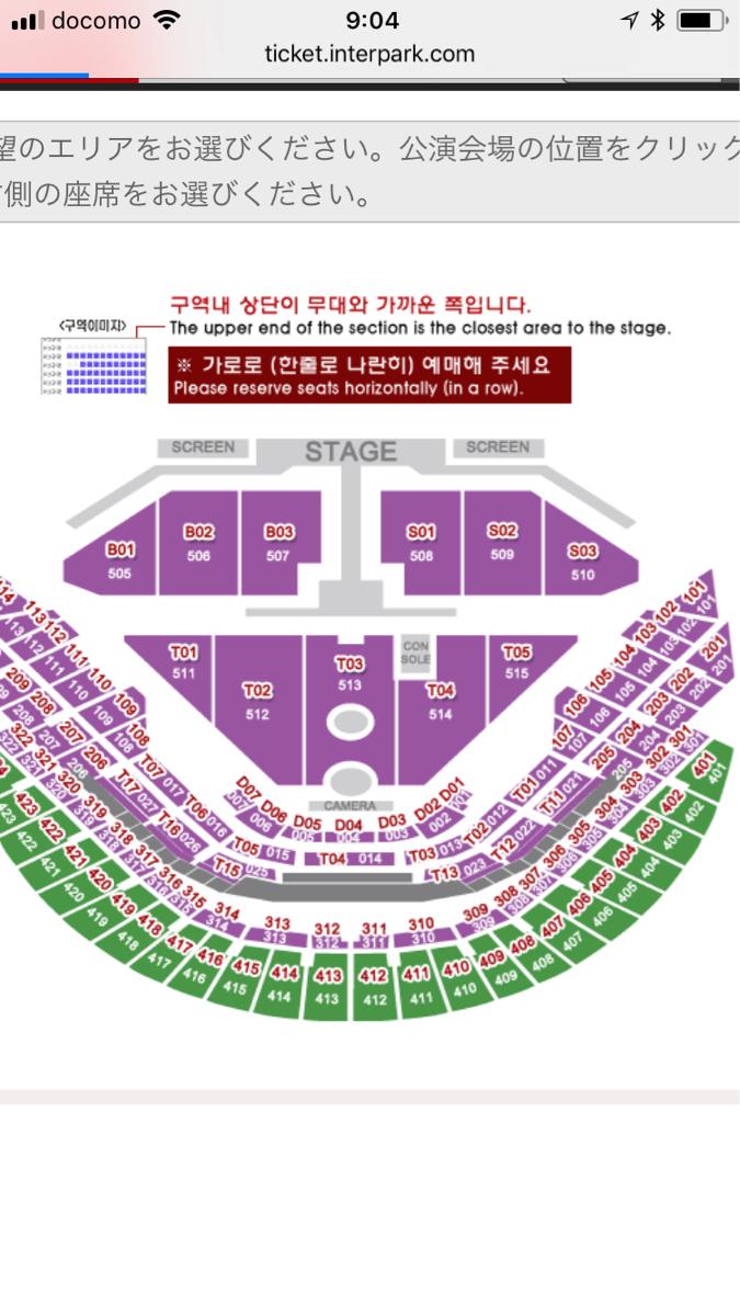 BTS 12/10 B03区 BTS 防弾少年団 THE WINGS TOUR THE FINAL 1枚
