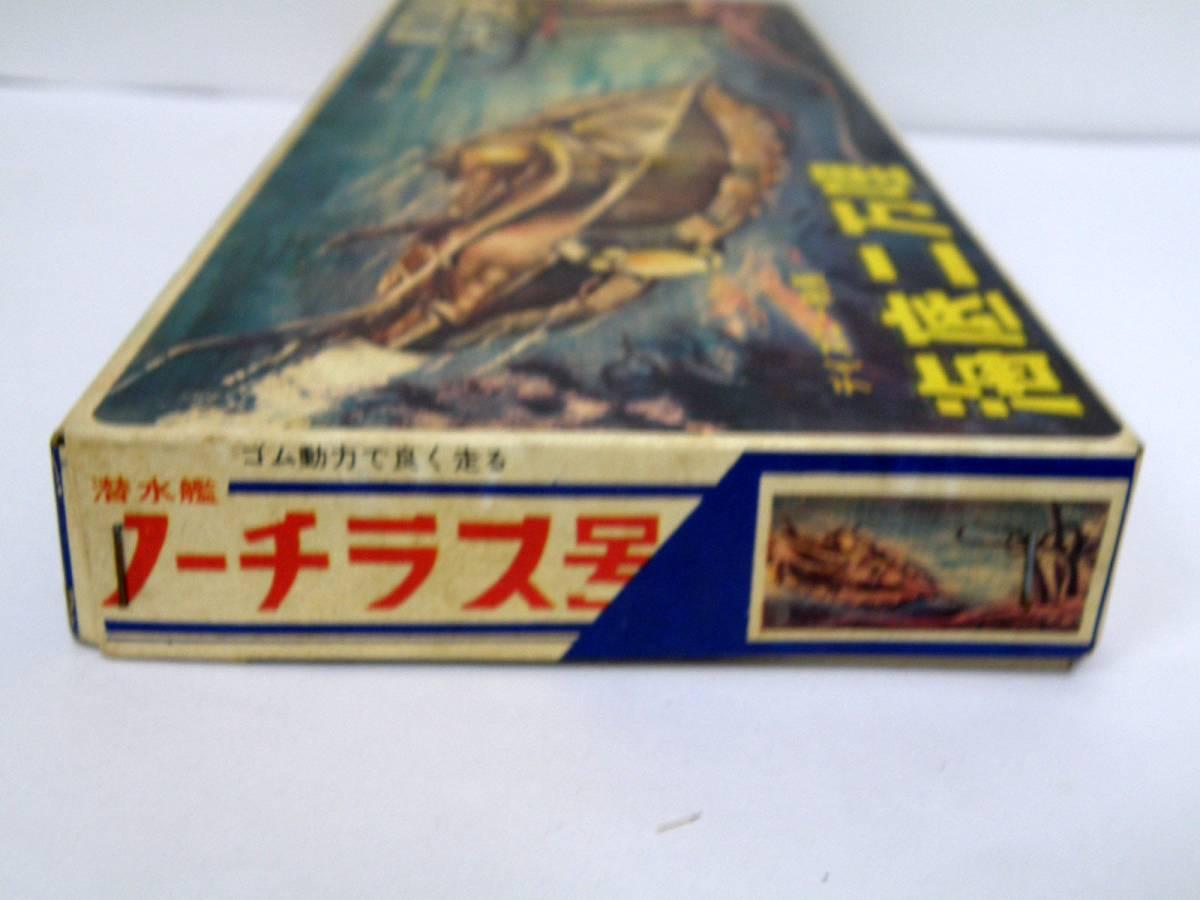 ◆1964年当時物! カワダ 初期 ノーチラス号 プラモデル 未組立◆ ディズニー 海底二万哩 2万マイル プラモ イマイ アオシマ マルサン_画像3