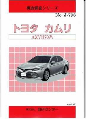 【即決】構造調査シリーズ/トヨタ プリウスPHV ZVW52系 j-792_画像1
