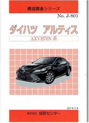 【即決】構造調査シリーズ/ダイハツ アルティス AXVH70N 系  j-801_画像1