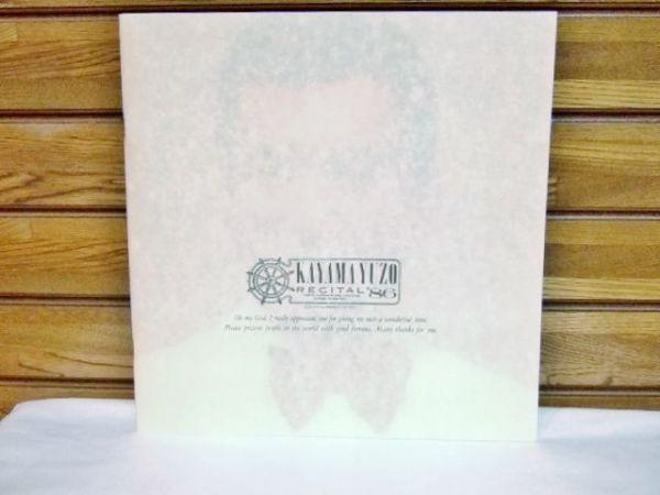 加山雄三 リサイタル '86ツアーパンフレット *送料400円(ゆうメール)