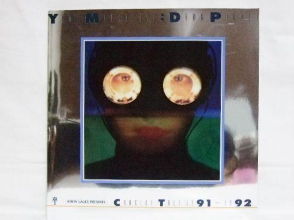ユーミン(松任谷由実)★DAWN PURPLE '91~92ツアーパンフレット  *送料450円(ゆうメール)