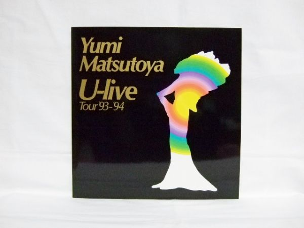 ユーミン(松任谷由実)★U-live '93~94ツアーパンフレット *送料450円(ゆうメール)