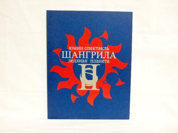 ユーミン(松任谷由実)★SHANGRILA Ⅱ '03ツアーパンフレット *送料450円(ゆうメール)