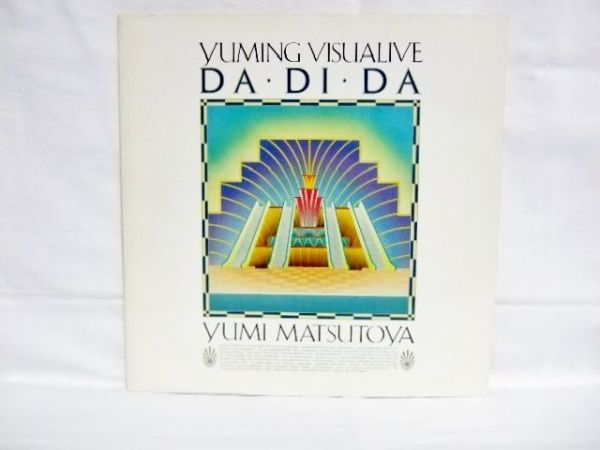 ユーミン(松任谷由実)★DA・DI・DA '85~86ツアーパンフレット *送料400円(ゆうメール)