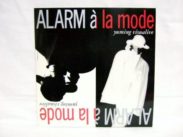 ユーミン(松任谷由実)★ALARM a la mode '86~87ツアーパンフレット *送料450円(ゆうメール)