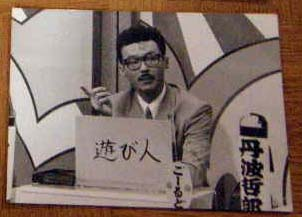 フジテレビ おもしろニッポン!なっとく歴史館 スチール写真 田代まさし