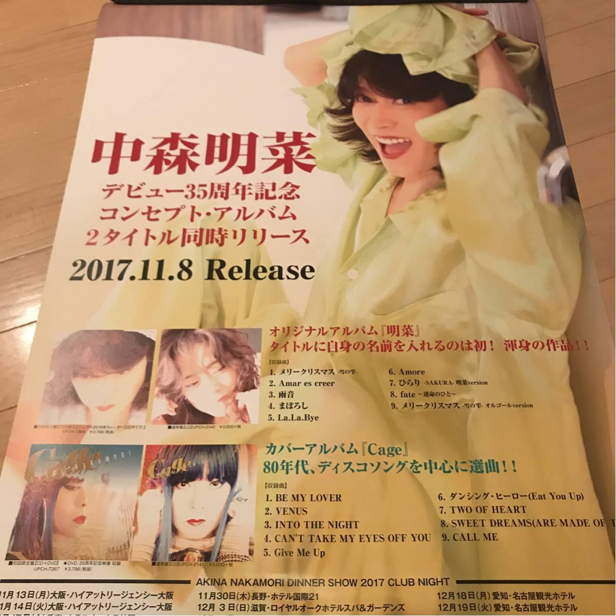 中森明菜 デビュー35周年記念 アルバム 明菜/Cage 最新告知B2ポスター